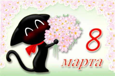 http://prazdniki.me/wp-content/uploads/2013/02/otkrytka-4_8_marta.jpg