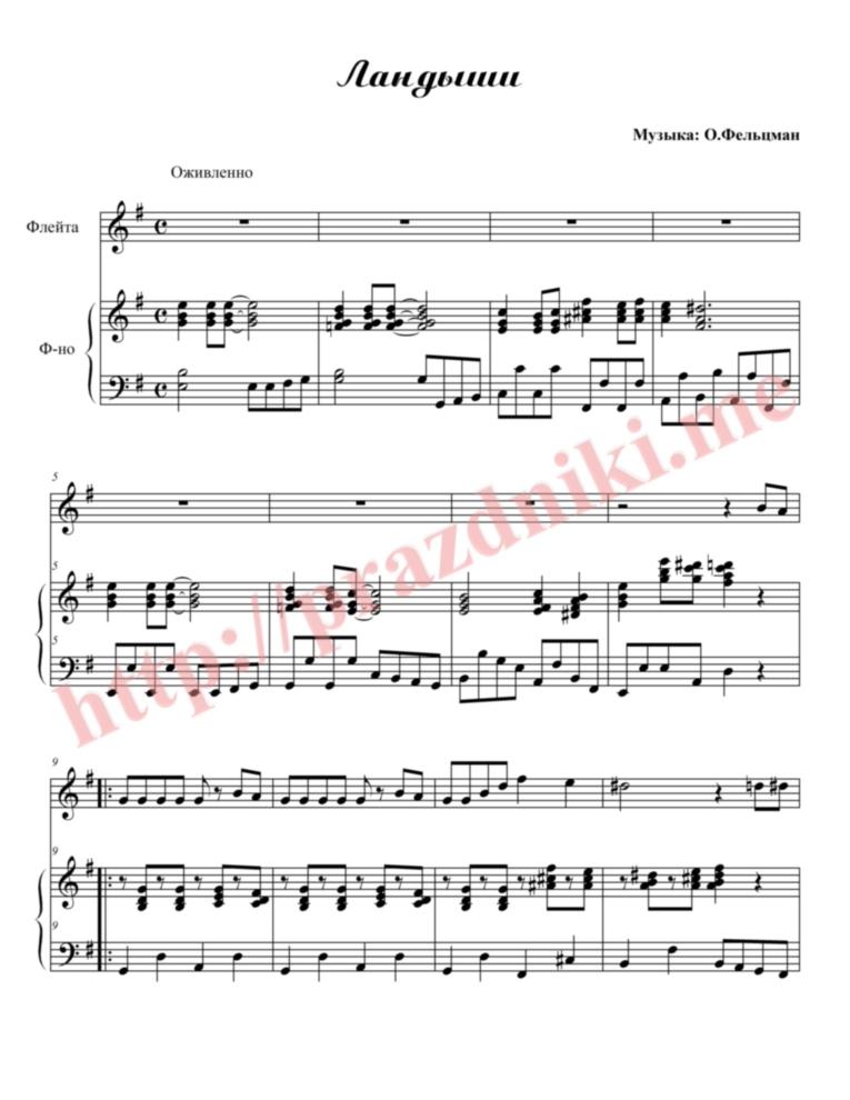 Ноты для фортепиано натали о боже какой мужчина » Ноты — нужные ...