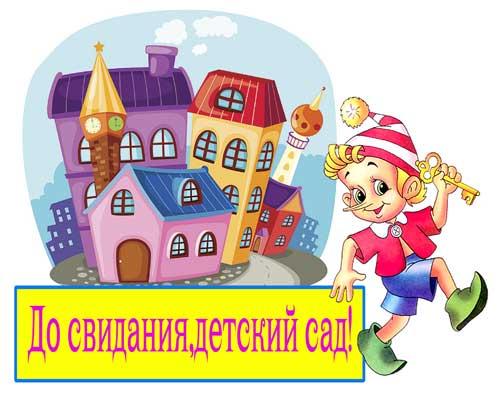 Поздравления выпуск из детского сада ребенку от родителей
