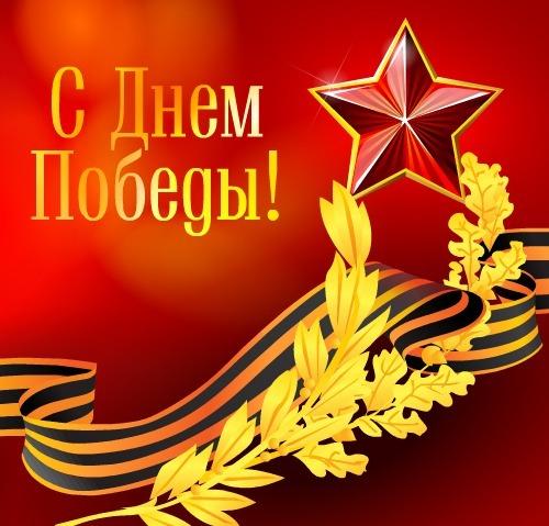 Картинки по запросу поздравления к 9 мая день победы