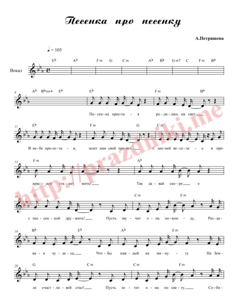 СОВРЕМЕННЫЕ ДЕТСКИЕ ПЕСНИ О МИРЕ НА МУЗЫКУ ПЕТРАШЕВОЙ СКАЧАТЬ БЕСПЛАТНО