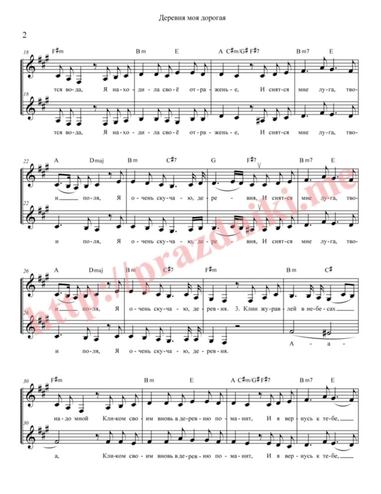 МИНУСОВКА ПЕСНИ ВОТ ОНА ДЕРЕВНЯ СЕМЕЧКИ ДА ЛАВОЧКИ СКАЧАТЬ БЕСПЛАТНО