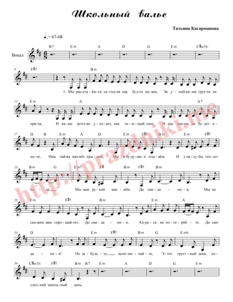 Школьный вальс ноты для фортепиано - dibcontthechi