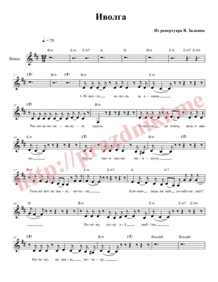 ПЕСНЯ ИВОЛГА ПОЁТ НАД РОДНИКОМ СКАЧАТЬ БЕСПЛАТНО